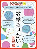 Newtonライト『数学のせかい 図形編』 (ニュートンムック)