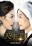 [DVD]天使の罠 DVD-BOX1