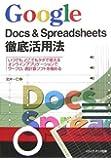 Google Docs & Spreadsheets徹底活用法―いつでも・どこでもタダで使えるオンラインアプリケーションでワープロ・表計算ソフトを極める