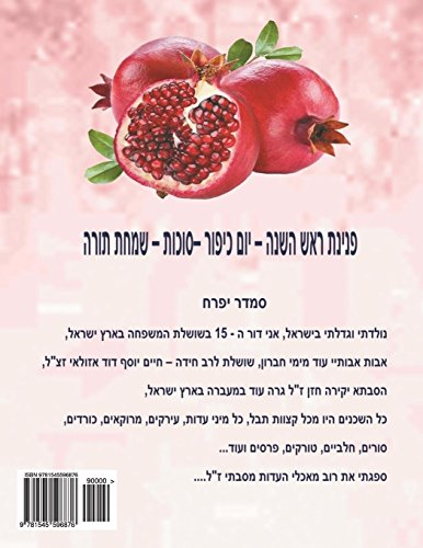 hebrew book - pearl for holidays - New Year - Yom Kippur Sukot - Simchat Torah: hebrew (Hebrew Edition) by smadar ifrach