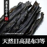 Hidaka kelp natural 3, etc. (Kamihama) 1kg