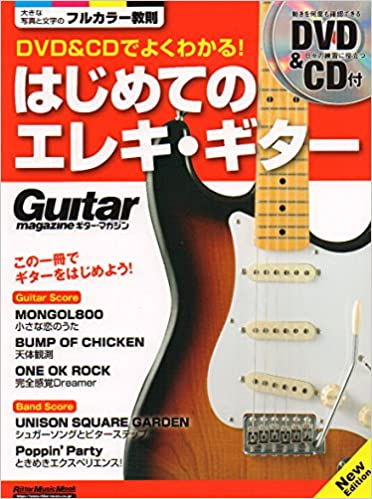 DVD&CDでよくわかる! はじめてのエレキ・ギター New Edition (ギター・マガジン) (日本語) ムック – 2018/3/15