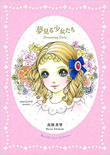 Dreaming Girls  Art Collection of Macoto Takahashi (Japanese Edition)   Macoto Takahashi  9784756243805  Amazon.com  Books ad8ab842e47d