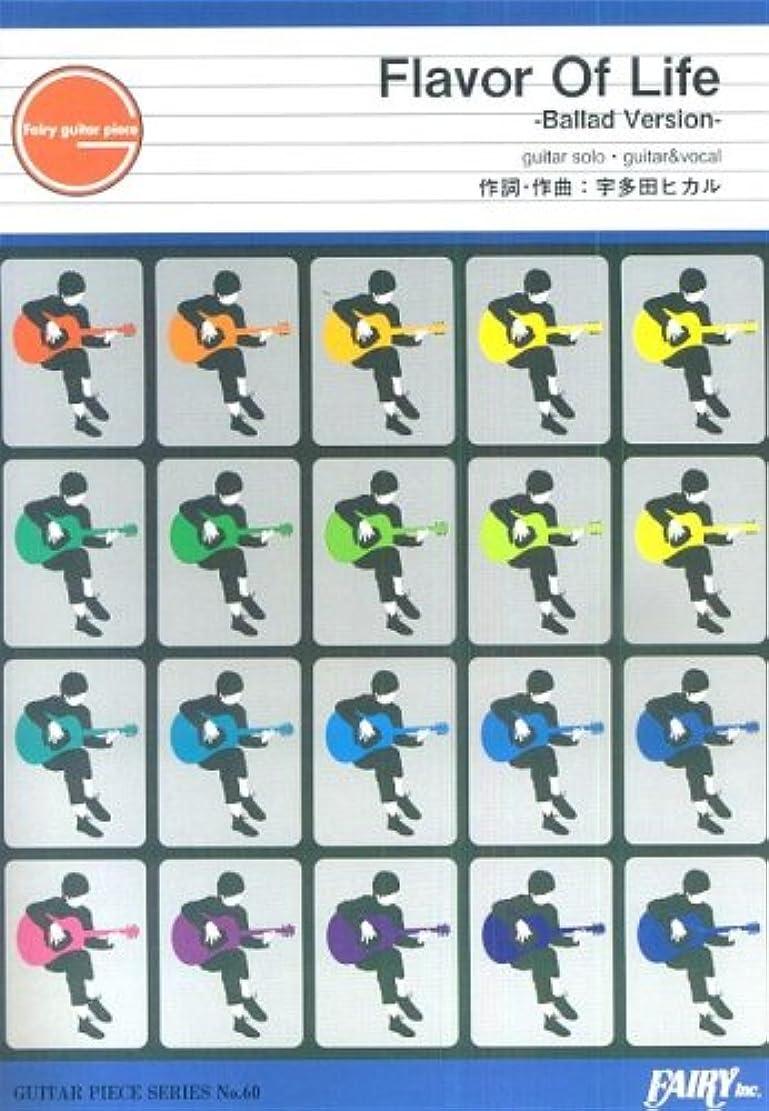 小説打たれたトラックコメンテーターピアノピース 宇多田ヒカル オートマティックタイムウィルティル (ピアノ?ピース)