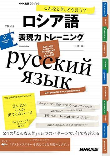 こんなとき、どう言う? ロシア語表現力トレーニング (CDブック)