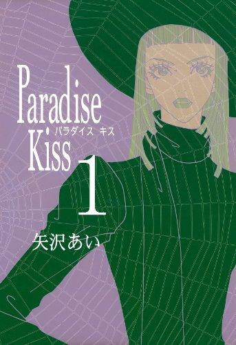 Paradise Kissの感想