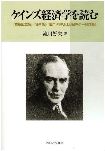 ケインズ経済学を読む―『貨幣改革論』・『貨幣論』・『雇用・利子および貨幣の一般理論』
