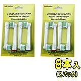 ブラウン オーラルB 替えブラシ 互換 EB18 8本入 ホワイトニングブラシ 電動歯ブラシ EB-18 交換用 BRAUN oral-b 交換歯ブラシ ヘッド