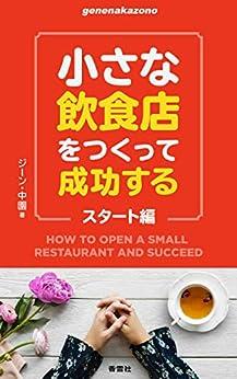 CHIISANA INSHOKUTEN WO TSUKUTTE SEIKOSURU START HEN (genenakazono series) (Japanese Edition) por [Gene Nakazono]