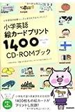 小学英語 絵カードプリント1400 CD-ROMブック