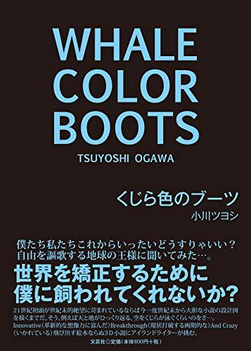 くじら色のブーツ / 小川ツヨシ