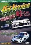 DVD> Hot Version 89 pass strongest legendary 2007 GP TOUGE 200 (<DVD>) (2007) ISBN: 4063225895 [Japanese Import]