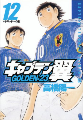 CAPTAIN TSUBASA GOLDEN-23 Vol.12 [ Young Jump Comics ][ In Japanese ]