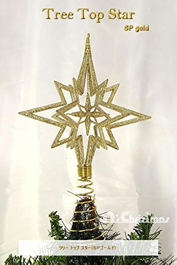 ジャーナルとは異なり偏差Photinus クリスマスツリートップ スター 星 クリスマス 飾り デコレーション オーナメント ゴールド シルバー (ゴールド)