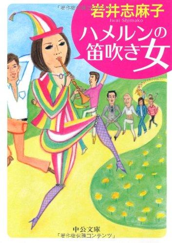 ハメルンの笛吹き女 (中公文庫)