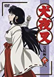 Inuyasha Last Season Vol.2 [Limited Japan Original]