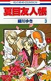 夏目友人帳 第3巻 (花とゆめCOMICS)