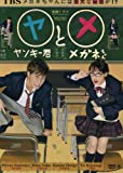 2010 Japanese Drama : Yankee-kun to Megane-chan w/ Eng