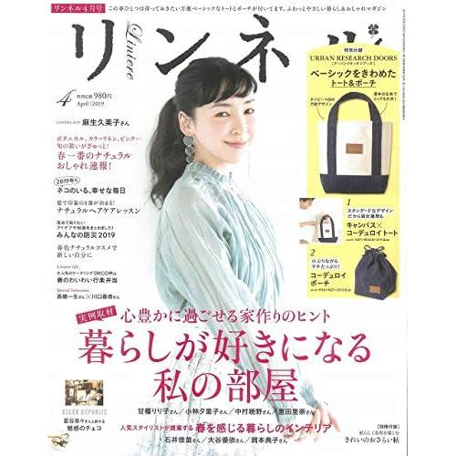 リンネル 2019年4月号 表紙画像