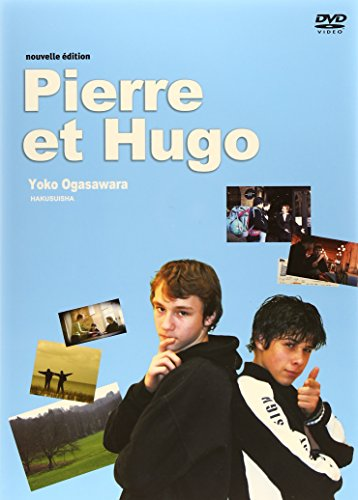 《新版》ピエールとユゴー