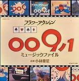 フラワーアクション009ノ1ミュージックファイル