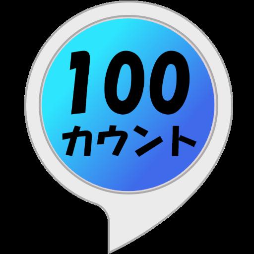 100数えて