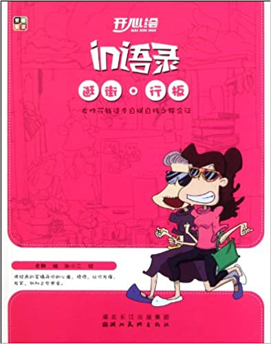 Book Shopping, Andante (Chinese Edition)
