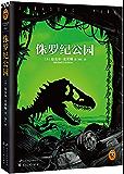 侏罗纪公园 (读客全球顶级畅销小说文库 216)