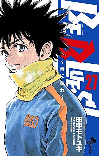 BE BLUES!~青になれ~ 27 (少年サンデーコミックス)