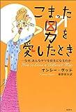 Komatta otoko o aishita toki : Naze anna yatsu o suki ni narunoka