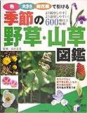 季節の野草・山草図鑑―色・大きさ・開花順で引ける (実用BEST BOOKS)