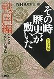 NHKその時歴史が動いたコミック版 戦国編 (ホーム社漫画文庫)