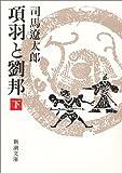 項羽と劉邦〈下〉 (新潮文庫)