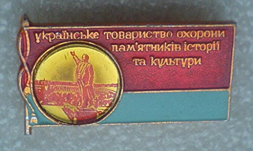 Ukrainian Society for the Protection of Monuments of History and Culture USSR Soviet Union Russian Ukrainian Pin Badge