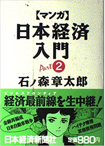 マンガ日本経済入門 (Part2) | ...