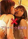桜井すみれ プライベートクリニック [DVD]