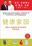 img - for The Healthy Home - Chinese Edition: Simple Truths to Protect Your Family from Hidden Household Dangers book / textbook / text book