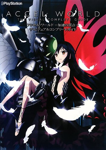 ACCEL WORLD -Kasoku no chouten- The Visual Complete Guide (PSP/PS3 Game Guide Book) [Japanese Edition] [JE]
