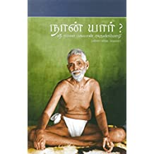 Who am I (நான் யார் ) (Tamil Edition)