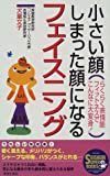 小さい顔、しまった顔になるフェイスニング―らくらく表情筋フィットネスでこんなに大変身! (SEISHUN SUPER BOOKS)