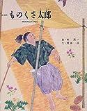 ものくさ太郎 (京の絵本)