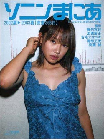ソニンまにあ 2002夏~2003夏[密着365日]  FLASH特別編集 (光文社ブックス(78))