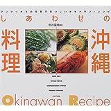 しあわせの沖縄料理―アンマーたちの元気でおいしいオキナワン・レシピ