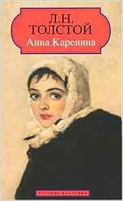 Anna Karenina PDF by Leo Tolstoy