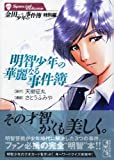 Murder Magnificent (Special Edition) Akechi boy Kindaichi Case Files (Kodansha Manga Bunko) (2005) ISBN: 4063609200 [Japanese Import]