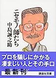 「ニセモノ師たち」中島 誠之助