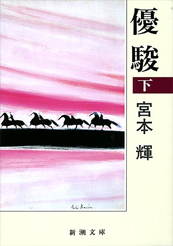優駿〈下〉 (新潮文庫)