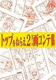 トップをねらえ2! 画コンテ集 (ガイナックス アニメーション原画集・画コンテ集シリーズ)