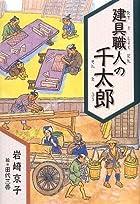 建具職人の千太郎 (くもんの児童文学)