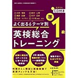 CD付 よく出る6テーマ別 英検総合トレーニング準1級